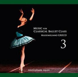 バレエ CD マッシミリアーノ・グレコ Music for Classical Ballet Class 3 レッスン