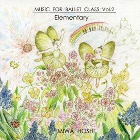 バレエ CD 星美和 MIWA HOSHI ミュージック・フォー・バレエクラス Vol.2 初級 レッスン