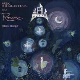 バレエ CD 星美和 MIWA HOSHI ミュージック・フォー・バレエクラス Vol.3 Romantic レッスン