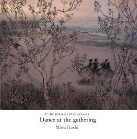 バレエ CD 星美和 MIWA HOSHI MUSIC FOR BALLET CLASS Vol.9 Dance at the gathering レッスン