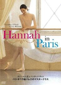 バレエ DVD オニール八菜&アンドレイ・クレム パリ・オペラ座バレエのマスタークラス