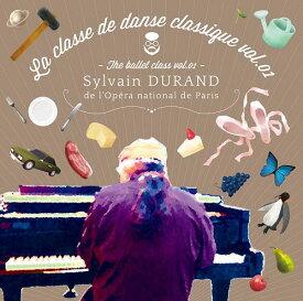 バレエ CD シルヴァン・デュラン La classe de danse classique 1 レッスン