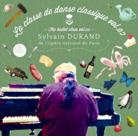 バレエ CD 笑ってしまうくらい、とことんダンサーを盛り上げる!シルヴァン・デュラン La classe de danse classique 2 レッスン