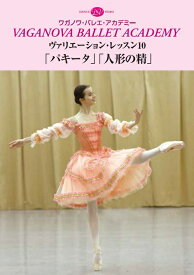 バレエ DVD ワガノワ・バレエアカデミー ヴァリエーション・レッスン10「パキータ」「人形の精」ほか