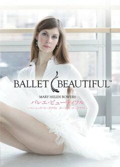 美丽的芭蕾舞 ~ 基本锻炼目标锻炼 ~ (2-光盘 DVD)