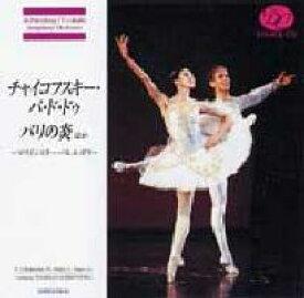 バレエ CD チャイコフスキー・パ・ド・ドゥ/パリの炎ほか〜マリインスキー・バレエ・ガラ(CD) 鑑賞