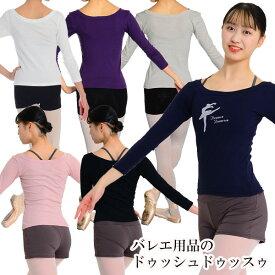 バレエ トップス 大人 Tシャツ きれい アチチュードシルエット・8分袖ラウンドネックTシャツ