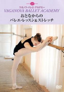 バレエ DVD おとなからの バレエ・レッスン&ストレッチ