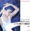 バレエ CD ワガノワ・バレエ・レッスン用ピアノ曲集3<初級>