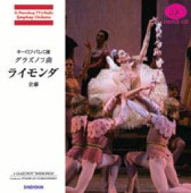 バレエ CD グラズノフ「ライモンダ」<全幕>セルゲーエフ版 鑑賞