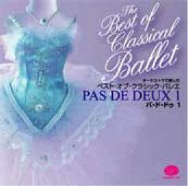 バレエ CD ベスト・オブ・クラシック・バレエ「パ・ド・ドゥ1」レッスン