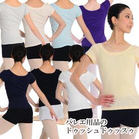 バレエ トップス 大人 Tシャツ グランパドゥシャ刺繍ラウンドネックTシャツ