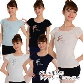 バレエ トップス 大人 Tシャツ アチチュードシルエット・ラウンドネックTシャツ あす楽
