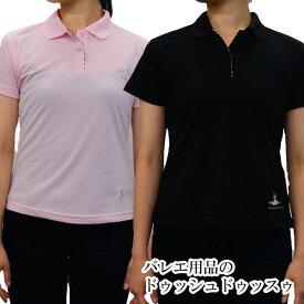 バレエ トップス 大人 Tシャツ グランパドゥシャ刺繍バレエポロシャツ