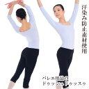 バレエ スパッツ 大人 7分丈 7分丈スパッツ ヨガ ダンス クララ2019年10月号p14掲載商品!