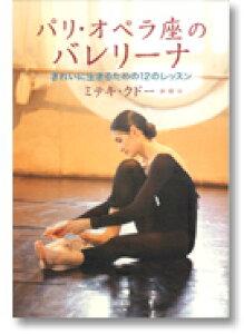 バレエ 書籍 パリ・オペラ座のバレリーナきれいに生きるための12のレッスン