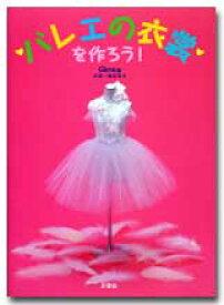 バレエ 書籍 「バレエの衣裳を作ろう!」