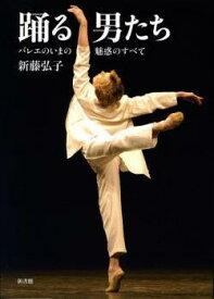 バレエ 書籍 踊る男たち バレエのいまの魅惑のすべて