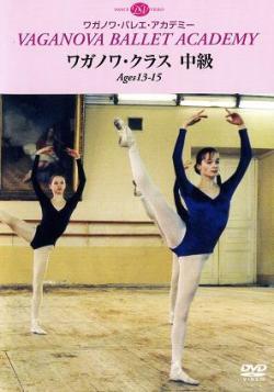 バレエ DVD ワガノワ・クラス 中級 Age13-15 レッスン