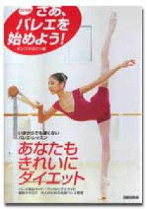 バレエ 書籍 さあ、バレエを始めよう!ダンスマガジン編