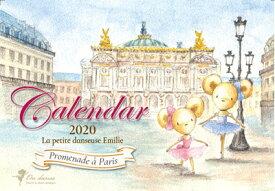 バレエ カレンダー 卓上 デスク 2020年「エミリーはちいさなバレリーナ」2020デスクカレンダー 【2020年1月〜2020年12月】