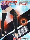 レッグウォーマー ひざ 悩み バレエ サポーター ひざ用磁気治療レッグウォーマー(65cm丈) 大人用バレエレッグウォーマー