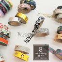 10%OFFクーポン▼送料無料◆マスキングテープ選べる福袋 8個セット 15mm巾/デイリーライク Dailylike デコレクショ…