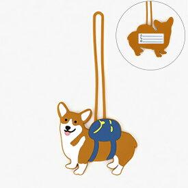 トラベルネームタグ Travel name tag 02 Backpack corgi/デイリーライク Dailylike【メール便対応】 かわいい おしゃれ 名前 なまえ 目印 旅行グッズ 鞄 スーツケース キャリーケース ウェルシュコーギーグッズ 犬 ブランド
