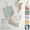 メール便送料無料◆シューズケース/単品販売 国内縫製 入園入学 シューズバッグ 上靴入れ 上靴袋 上履き入れ 上履き…