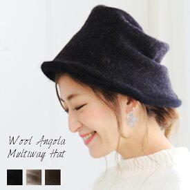 ┣メール便┫帽子/ウールアンゴラマルチウェイハット/気分やコーデでデザインが変えられるマルチハット。/メンズレディース 14+