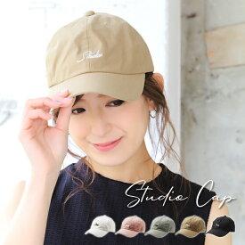 帽子 レディース メンズ キャップ Studio ロゴ 刺繍 ローキャップ あるようで無かった上品カジュアルな シンプル キャップ メンズレディース 14+ メール便