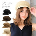 帽子 キャスケット レディース キャップ ペーパーブレードキャスケット 春 夏 春夏 黒 マリン 大きいサイズ 可愛い か…