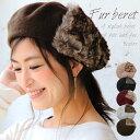 【50%OFF価格】 ベレー帽 レディース 帽子 ファーベレー フェイク ファー 帽 ウール 秋冬 おしゃれ 可愛い かわいい …