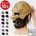 【クーポン利用で1980円】帽子 レディース キャップ 春 無地 リボン 大きいサイズ メール便送料無料 大きめ おしゃれ …