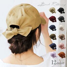 キャップ 帽子 レディース キッズ 大きいサイズ 夏 ブランド リボン 黒 深め レディース帽子 ワークキャップ 人気 バックリボンキャップ おしゃれ キャップ帽子 かわいい 日除け おおきいサイズ ベージュ 春夏 デニムキャップ 14プラス イチヨンプラス 14+ icap0112 メール便