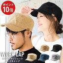 キャップ 帽子 メンズ レディース 大きいサイズ ワークキャップ 夏 無地 メール便送料無料 メッシュ おしゃれ メッシ…