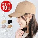 キャップ レディース 帽子 深め 男女兼用 メンズ 大きめ 無地シンプルキャップ コットンキャップ キャップ 無地 シン…