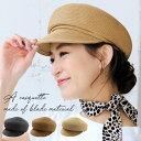 キャスケット レディース 帽子 春 夏 春夏 黒 マリン ブレード 大きいサイズ 可愛い かわいい 小顔 サイズ調整可 カジ…