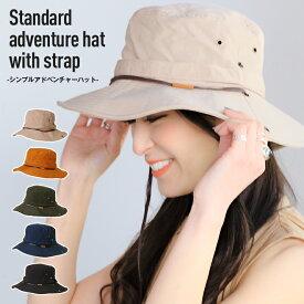 帽子 レディース メンズ ハット サファリハット アドベンチャー テンガロン 登山 ハンチング帽子 夏 用 メンズ帽子 大きいサイズ アウトドア 日除け ハンチング uvカット 日焼け防止 日よけ 日焼け止め 日除け 紫外線防止 14+ イチヨンプラス ihat0491