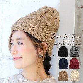 ┣メール便┫帽子/裏ボアケーブルワッチ/冬の寒さを我慢しないでお洒落を楽しむ、ノーストレスのニット帽。/メンズレディース 14+