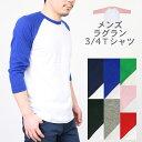 メール便/ラグラン3/4スリーブ Tシャツ 無地 メンズ男性 ラグランTシャツ 7分袖 7分丈 トップス カットソー disp0352 《メール便可送料無料 返品交換不可》|w|∈[スタンダードユニフ