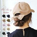 キャップ レディース 帽子 リボン ベージュ 黒 かわいい 14 14+ 大人 リボンキャップ カジュアル 春夏 ベージュ 黒 白…