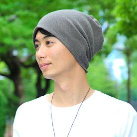 ┣┫/帽子/日本製リネンシンプルワッチ/日本製の爽やかニットワッチ。/メンズレディース 14+