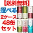 【送料無料】バロークス 缶ワイン 選べる48缶セット(48本)(24本X2ケース)
