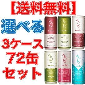 【送料無料】バロークス 缶ワイン 選べる72缶セット(72本−3ケース)