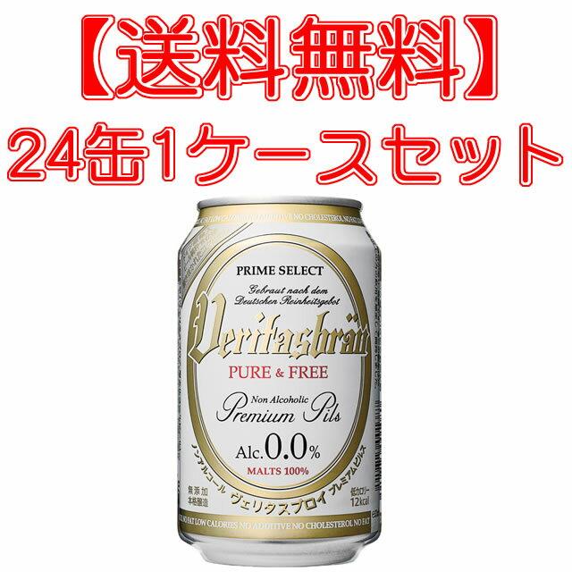 【送料無料】 ヴェリタスブロイ ピュア・アンド・フリー ピュア&フリー ビールテイスト 24缶セット(24本-1ケース) 330ml