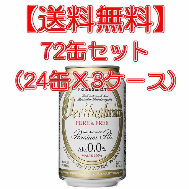 【送料無料】 ヴェリタスブロイ ピュア・アンド・フリー ピュア&フリー ビールテイスト 72缶セット(72本-24缶X3ケース) 330ml