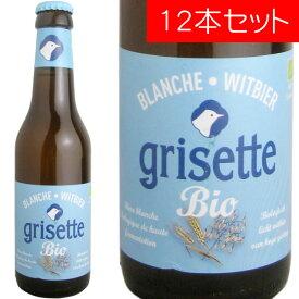 グリゼット・ブロンシュ サン・フーヤン 250ml(ベルギービール 12本セット)【納期:3日〜約2週間後に発送】