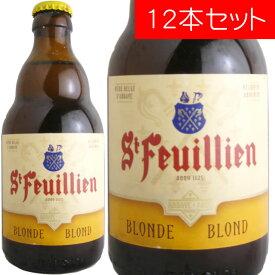 サン・フーヤン・ブロンド 330ml(ベルギービール 12本セット)【納期:3日〜約2週間後に発送】