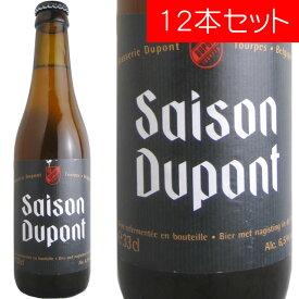 セゾン・デュポン 330ml(ベルギービール 12本セット)【納期:3日〜約2週間後に発送】